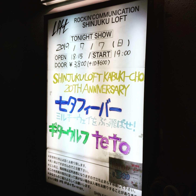 【スタッフブログ】七夕フィーバー!