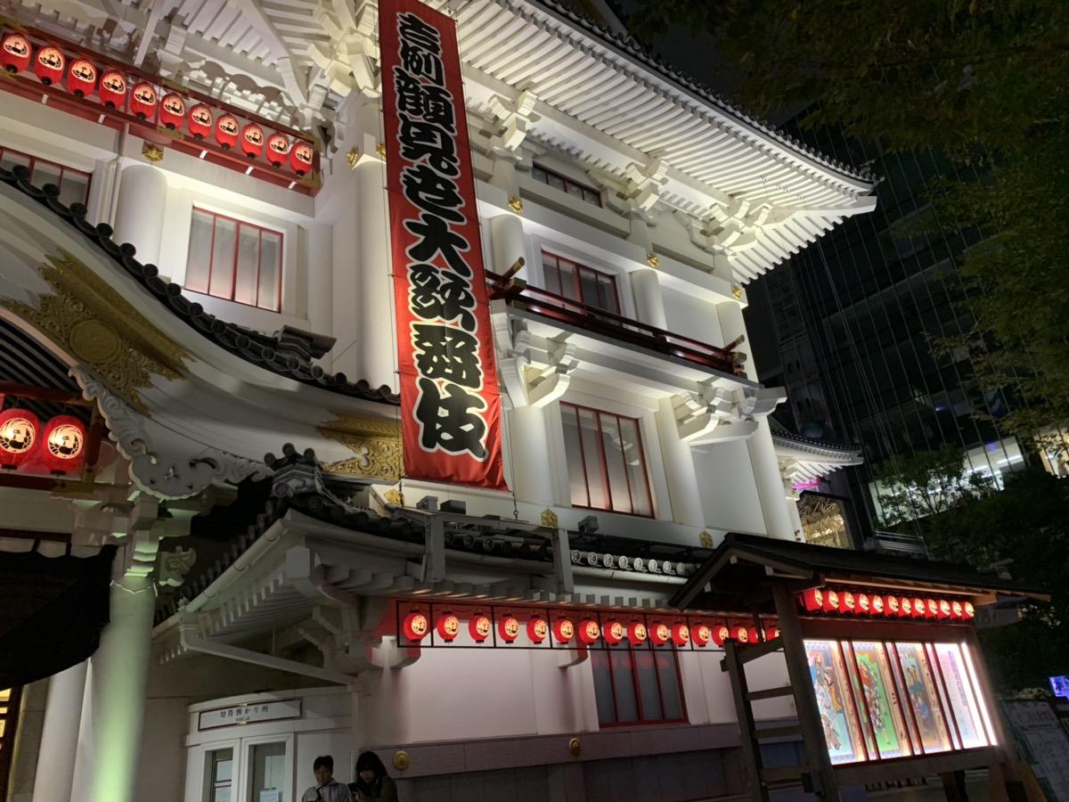 【スタッフブログ】大迫力の歌舞伎鑑賞!